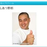 yoshimoto1109